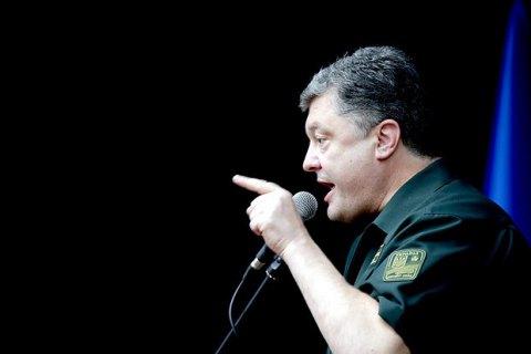 Порошенко назвал предательством интересов Украины снятие экономической блокады ОРДЛО