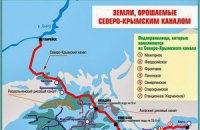 Крим претендує на Північно-Кримський канал