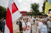 У Києві відзначили День Незалежності Білорусі