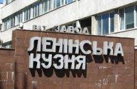 """Киевский завод """"Ленинская кузница"""" объявил конкурс на новое название"""
