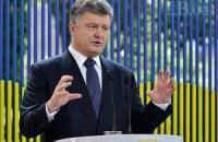 Порошенко анонсував прикордонний контроль із ДНР і ЛНР