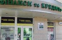 ГБР объявило о подозрении в растрате 2,5 млрд грн топ-менеджерам банка Жеваго