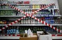 В Донецкой области запретили продавать алкоголь военным