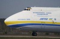"""В Украину прилетел самолет Ан-225 """"Мрия"""" с медицинским грузом из Китая"""