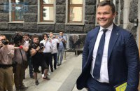 Петиція за відставку глави АП Богдана набрала 25 тис. голосів