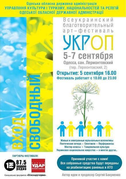 Арт-фестиваль Укроп в Одессе