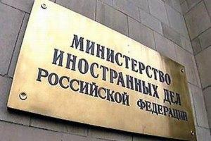 МЗС РФ назвало небезпечною думку, що в Україні перемогли прихильники ЄС