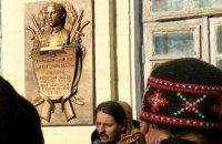 У Києві відкрили меморіальну дошку Євгенові Коновальцю