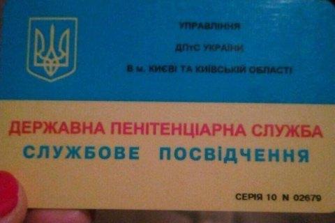 Сотрудница медчасти киевского СИЗО задержана завзятки