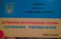 Сотрудница Киевского СИЗО за взятки переводила арестованных в медчасть