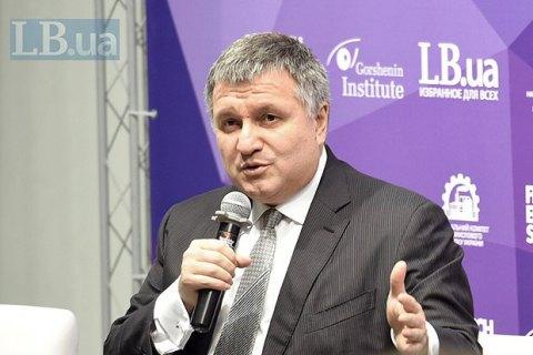 Аваков: если Будапештский меморандум не документ, то что такое Минские соглашения