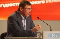 Луценко возглавит фракцию БПП в Раде (дополнено)