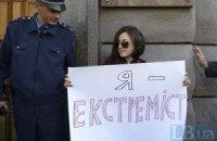 Активісти прийшли під СБУ скидати владу