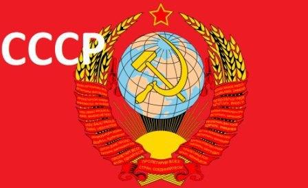 Росіянин попросив генпрокуратуру перевірити законність утворення СРСР і РРФСР