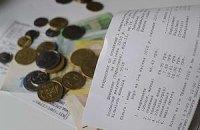 Кабмин хочет отменить пеню за неоплату услуг ЖКХ