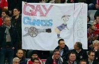 """""""Баварію"""" покарають за банер """"Gay Gunners"""""""