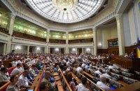 Рада затвердила рішення РНБО про пом'якшення санкцій проти Ірану