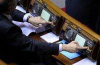 Рада створила комісію з розслідування дій силовиків проти Майдану