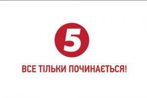 """""""5 канал"""" запускає новини російською мовою"""