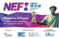 Открыта регистрация на Х Национальный Экспертный Форум Института Горшенина, который состоится в Одессе