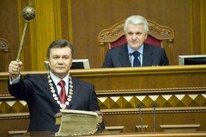 Конституційна монархія Януковича