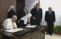 Папа Франциск и Патриарх Кирилл подписали совместную декларацию