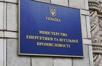 Минэнерго разработало новый энергетический баланс Украины для преодоления кризиса в энергетике