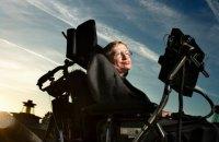 Опубликована последняя статья Стивена Хокинга о параллельных вселенных