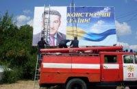 Рятувальників примушують розклеювати рекламу Партії регіонів