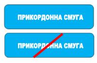 Кабмін запровадив нові дорожні знаки для прикордонних районів