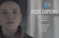 """На NewsOne """"экс-регионала"""" Мураева появилась реклама Савченко"""