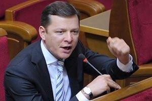 Ляшко приехал отстаивать пенсионеров на машине за 1,5 млн грн