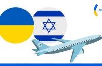 Украина и Израиль договорились о спецрейсе для возвращения украинцев домой (обновлено)