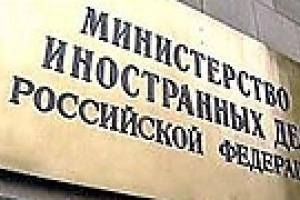 В МИД РФ обратили внимание на выдумки о российских дипломатах