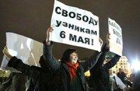 """На акции в поддержку """"узников Болотной"""" в Москве задержали 15 человек"""