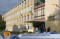 В Болгарии бывший техникум имени Ленина предложили назвать в честь Стива Джобса