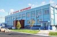 Суд прийняв рішення про ліквідацію Кременчуцького автоскладального заводу