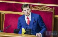 Рада затвердила склад Кабміну Гончарука
