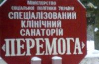 Директора киевского санатория поймали на растрате 0,5 млн гривен