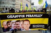 "Националисты провели в центре Киева марш ""Стоп-реванш"""