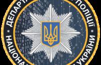 Кіберполіція України викрила угруповання, яке легалізувало $42 мільйони через ринок криптовалют