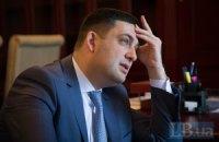 Гройсман відреагував на затримання в Москві Гончаренка