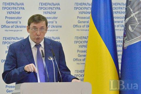 Луценко: справу Януковича забрали в Горбатюка через загрозу скасування санкцій