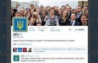 Акаунти Адміністрації президента і Авакова у твіттері зламали