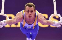 """Украинец получил """"золото"""" на этапе Кубка мира по спортивной гимнастике"""