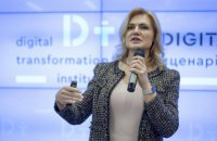В Киеве презентовали Институт цифровых трансформаций