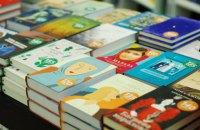 После Европы. Мысли об украинском книжном рынке