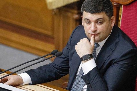 Гройсман запропонував керівництву ФДМ звільнитися