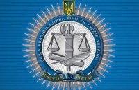 НАБУ: Холоднюк і Денісова призначали і звільняли членів ВККСУ на вимогу судді Вовка