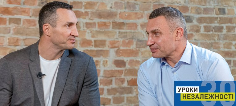 Братья Кличко: Сколько в мире президентов, мы даже не всех имена знаем, а чемпионов вам любой назовет